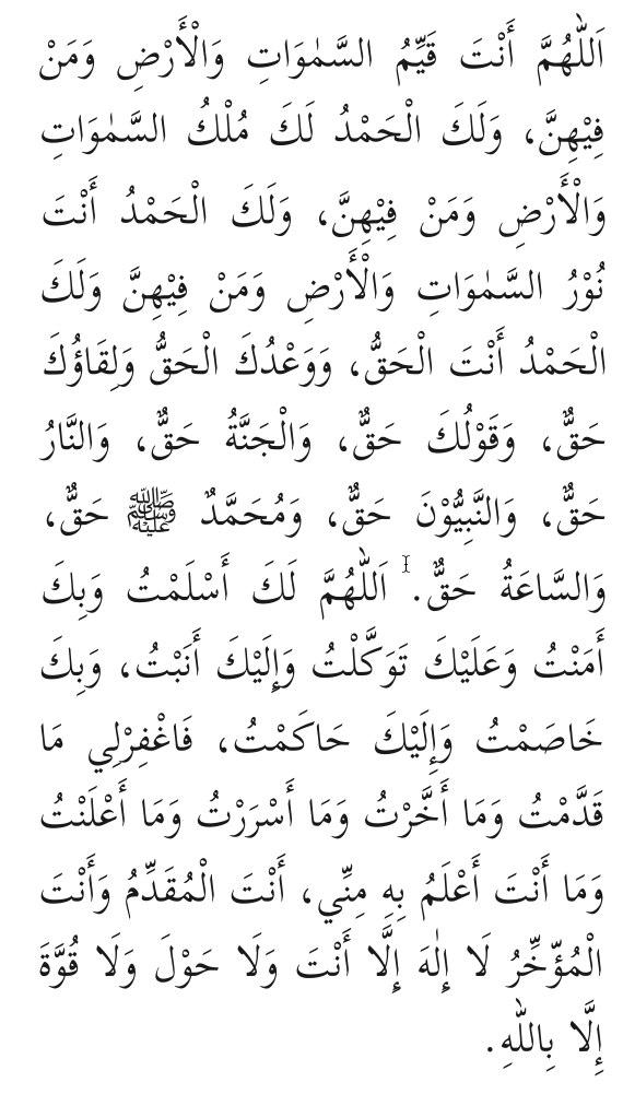 Panduan Qiamullail